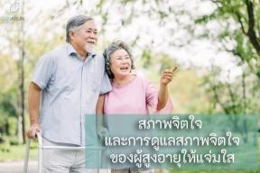 สภาพจิตใจ และการดูแลสภาพจิตใจของผู้สูงอายุให้แจ่มใส