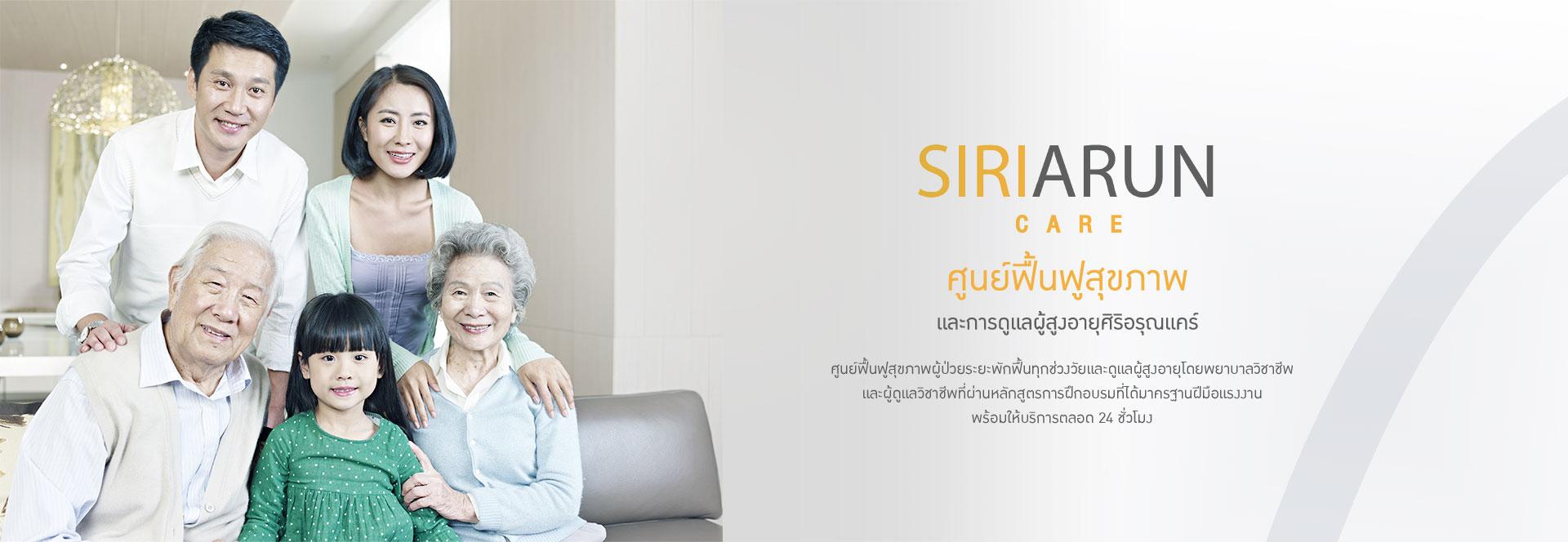 ทำไมคุณถึงต้องเลือก SIRIARUN